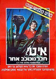E.T. - Poster (Hebrew).jpeg