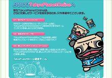 TokyoPlanet01.jpg