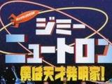 ジミー・ニュートロン 僕は天才発明家! (The Adventures of Jimmy Neutron: Boy Genius Japanese Dub)