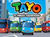 Tayo το μικρό λεωφορείο (Tayo The Little Bus Greek Dub)