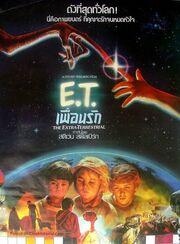 E.T. - Poster 2 (Thai).jpeg