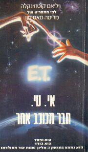 E.T. - Book Cover (Hebrew).jpg