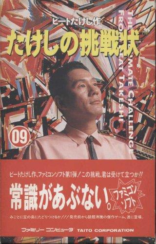 Takeshi's Challenge (Original versions)