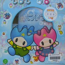 Waterdrop Fairy Mong-E (Lost 2001 Korean PC Game)