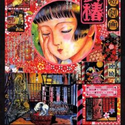 Chika Gentō Gekiga: Shōjo Tsubaki (found anime film; 1992)
