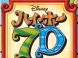 ハイ・ホー7D (The 7D Lost Japanese dub)
