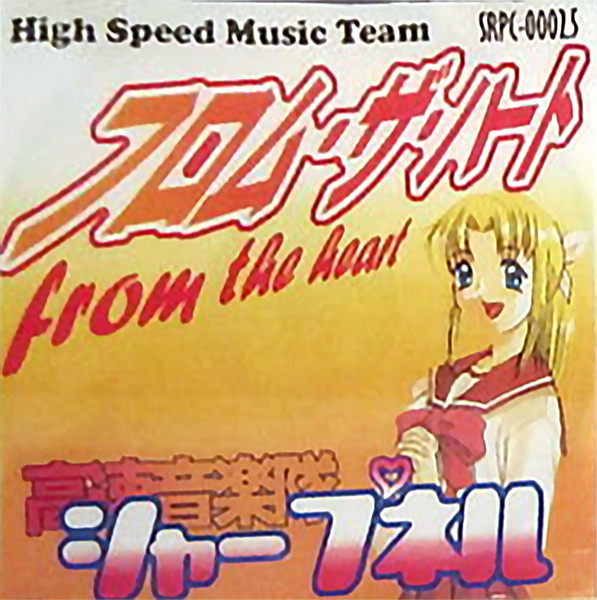 From The Heart (フロム・ザ・ハート) by High Speed Music Team Sharpnel (Released in 1998)
