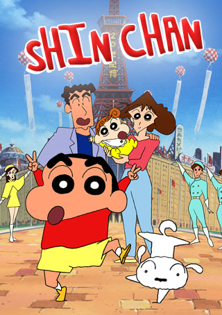 Shin Chan (LUK Internacional adaption, 2015)