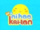ニーハオ、カイラン (Ni Hao, Kai–Lan Japanese Dub)