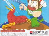 Dota-kun no Bouken Roman(cancelled NES game)