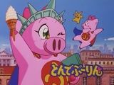 Super Boink (Lost Philippines English dub of anime, 90s)