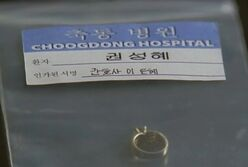Choogdong.jpg