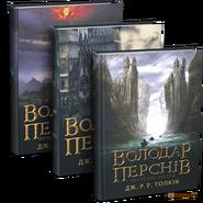 Трилогія «Володар перснів» (видавництво «Астролябія»)