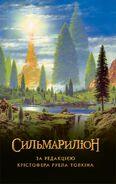 Сильмариліон (видавництво «Астролябія»)
