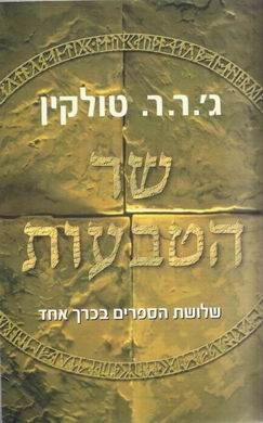 Lord Of The Rings Cover (Hebrew).jpg