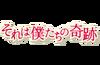 Sore wa Bokutachi no Kiseki Title.png