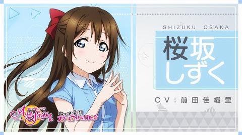 Osaka Shizuku Self-Introduction