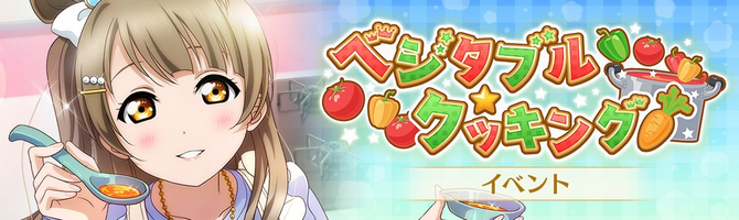 Cooking with Vegetables! (Event).png