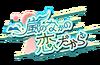 Arashi no Naka no Koi dakara Title.png