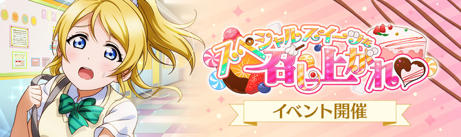 Come Enjoy These Special Sweets (Event).png