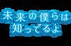 Mirai no Bokura wa Shitteru yo Title.png