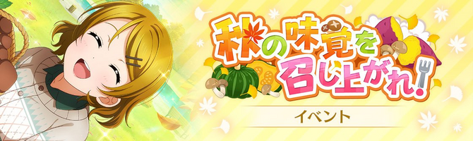Enjoy the Taste of Fall! (Event).png