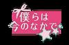 Bokura wa Ima no Naka de Title.png