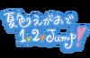 Natsuiro Egao de 1,2,Jump! Title.png