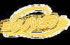 Yume no Tobira Title.png