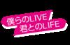 Bokura no LIVE Kimi to no LIFE Title.png