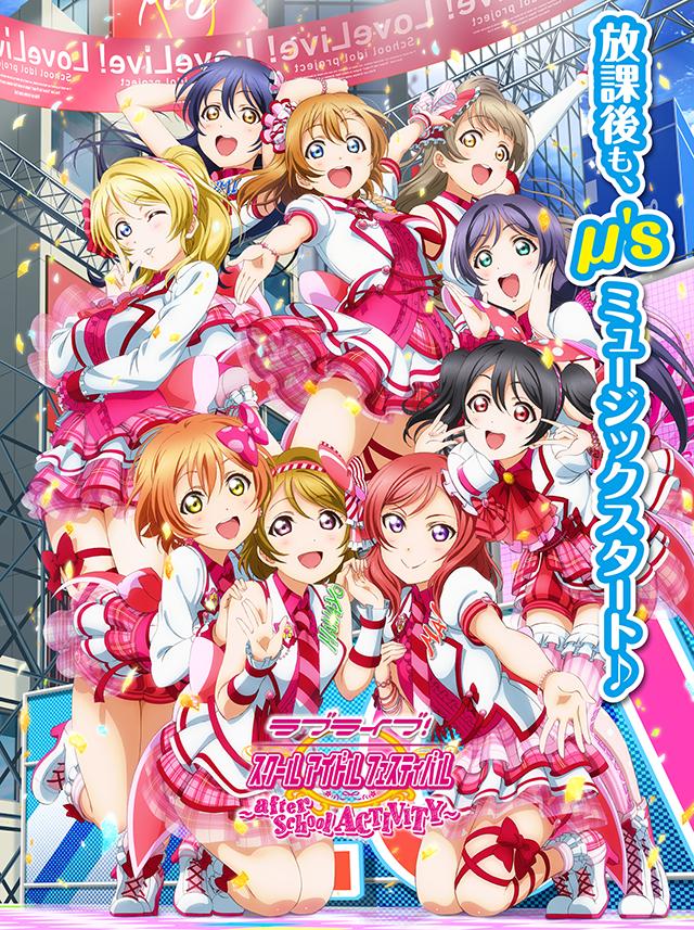 Love Live! School idol festival ~after school ACTIVITY~