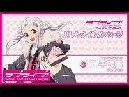 Love Live! Super Star!! Liella Valentine's Message - Chisato Arashi