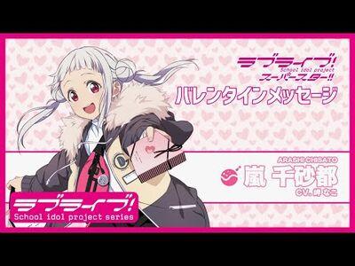 Love_Live!_Super_Star!!_Liella_Valentine's_Message_-_Chisato_Arashi