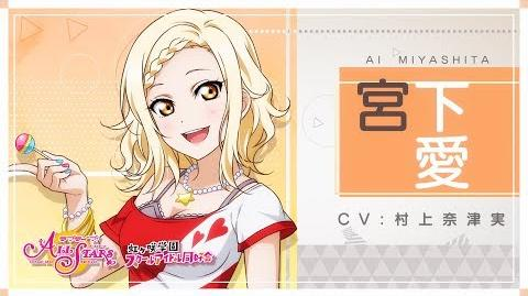 Nijigasaki_High_School_School_Idol_Club_Member_Introduction_Video_-_Ai_Miyashita