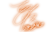 Honoka Signature.png