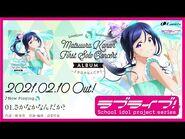 LoveLive! Sunshine!! Matsuura Kanan First Solo Concert Album ~Sakana ka Nanda ka?~ Preview