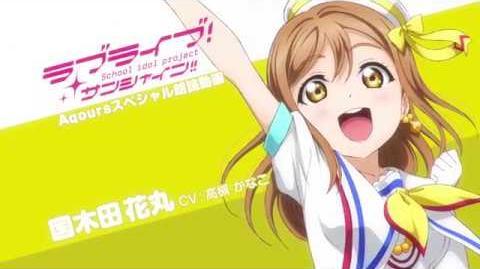 ENG_SUB_Love_Live!_Sunshine!!_Aqours_Special_Reading_Video_-_Kunikida_Hanamaru