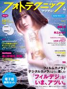 Photo Technique Digital 2017 April Furihata Ai Cover