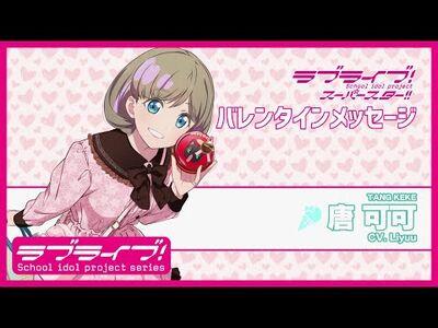 Love_Live!_Super_Star!!_Liella_Valentine's_Message_-_Keke_Tang