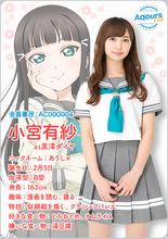 Aqours Club Profile Card - Komiya Arisa