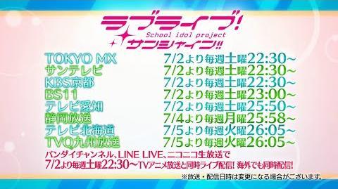 Love_Live!_Sunshine!!_Anime_TVCM_(30s_ver.)