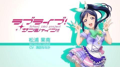 LL!SS!!_Aqours_Special_Monologue_Show_【Part_3_Matsuura_Kanan】