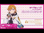 Love Live! Super Star!! Liella Valentine's Message - Kanon Shibuya