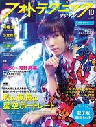 Photo Technique Digital Oct 2017 Ai Furihata Cover