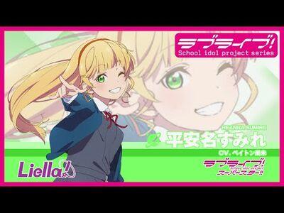 Liella!_Member_Introduction_Video_-_Sumire_Heanna