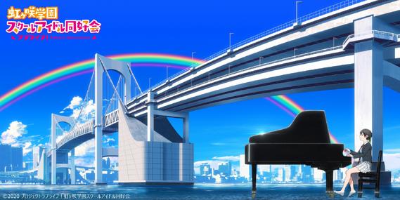 Nijigaku Season 2 Announcement Visual.png