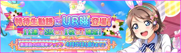 (3-31-19) UR Release JP.png