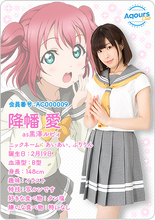 Aqours Club Profile Card - Furihata Ai