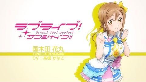 LL!SS!!_Aqours_Special_Monologue_Show_【Part_7_Kunikida_Hanamaru】