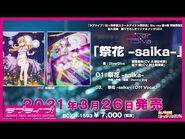 Saika -saika- PV
